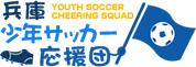 兵庫少年サッカー応援団
